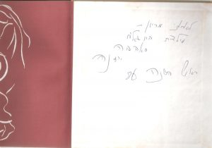 ההקדשה שירדנה כתבה בשער ספרה 'התוף והים '