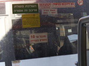 פנים האוטובוס,